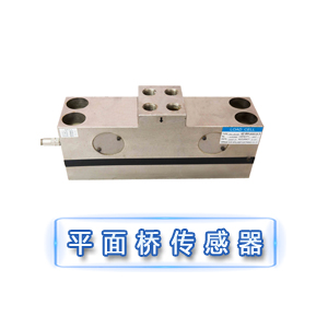 LPR-B平面桥式耐高温传感器