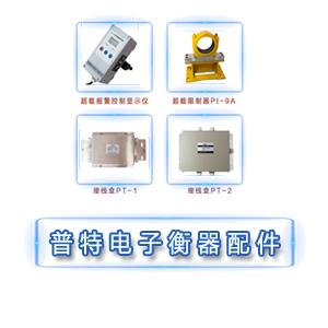 电子衡器可选配件