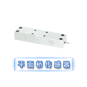 LPR-BC平面桥式特制耐高温传感器